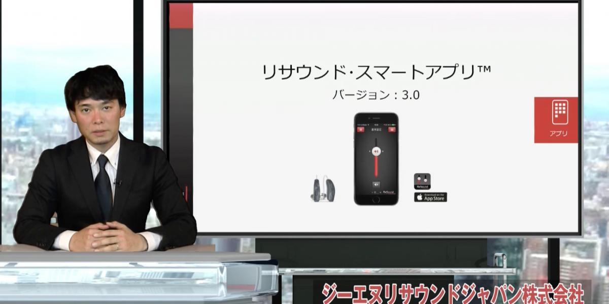 ジーエヌリサウンドジャパン株式会社様 販売店向け商品説明動画