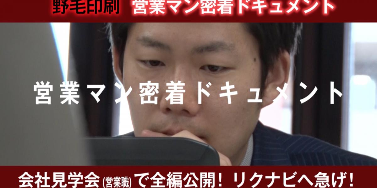 株式会社野毛印刷社 採用動画(ティザー)