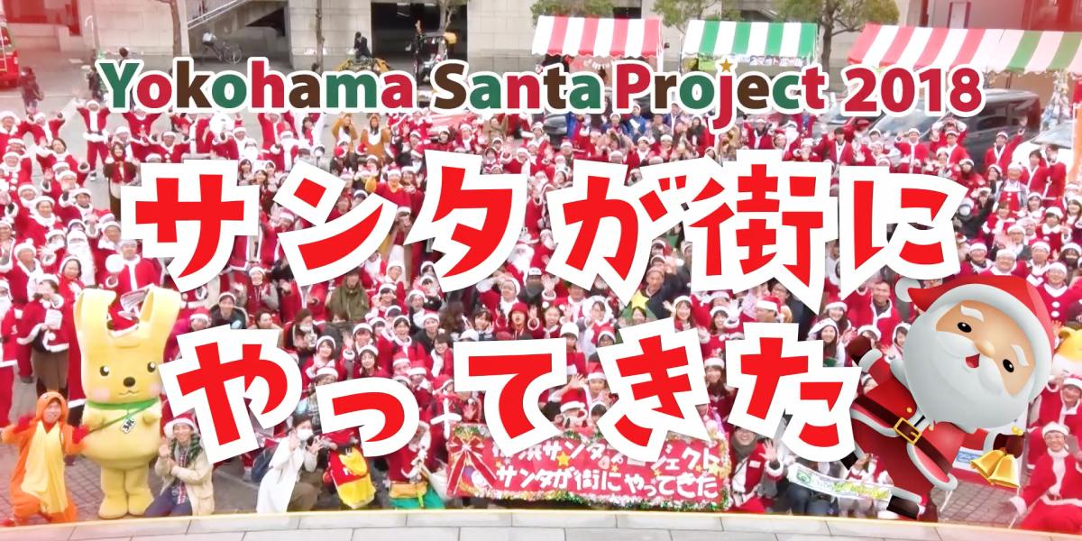 横浜サンタプロジェクト実行委員会様 イベント報告動画