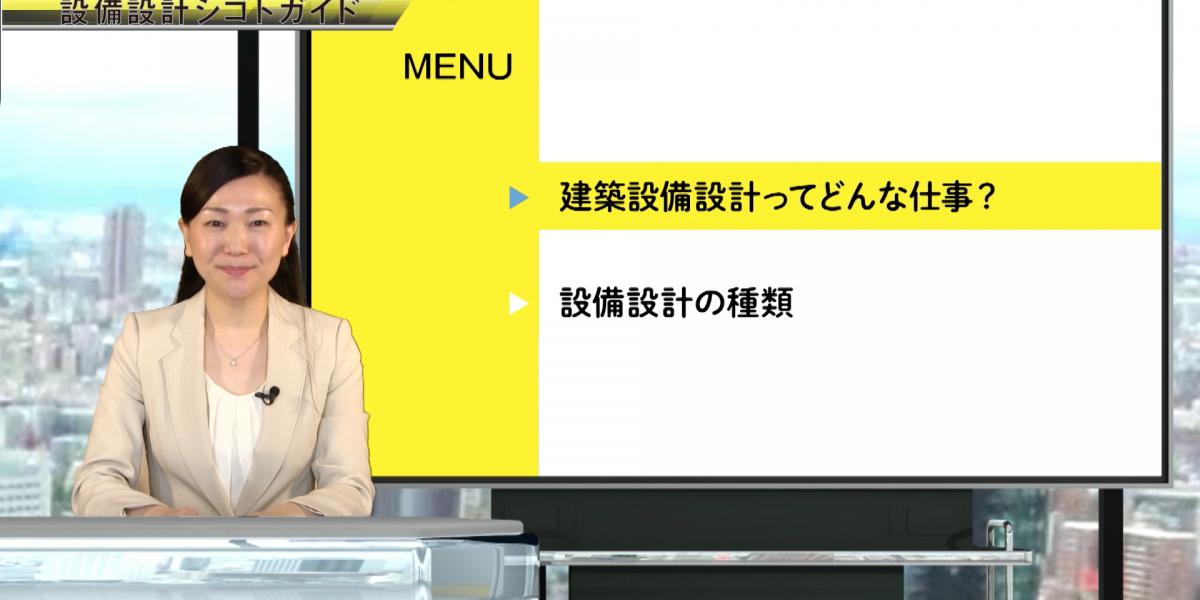 協同組合横浜市設備設計様 業務説明動画(解説篇)