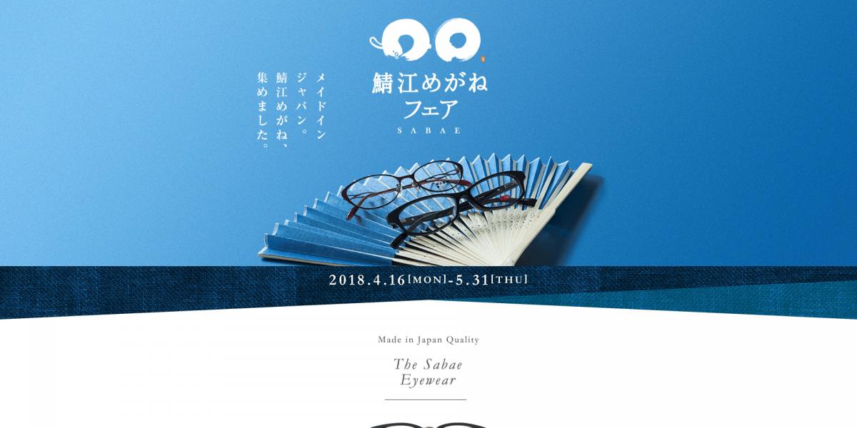 メガネストアー 鯖江メガネフェアキャンペーンサイト