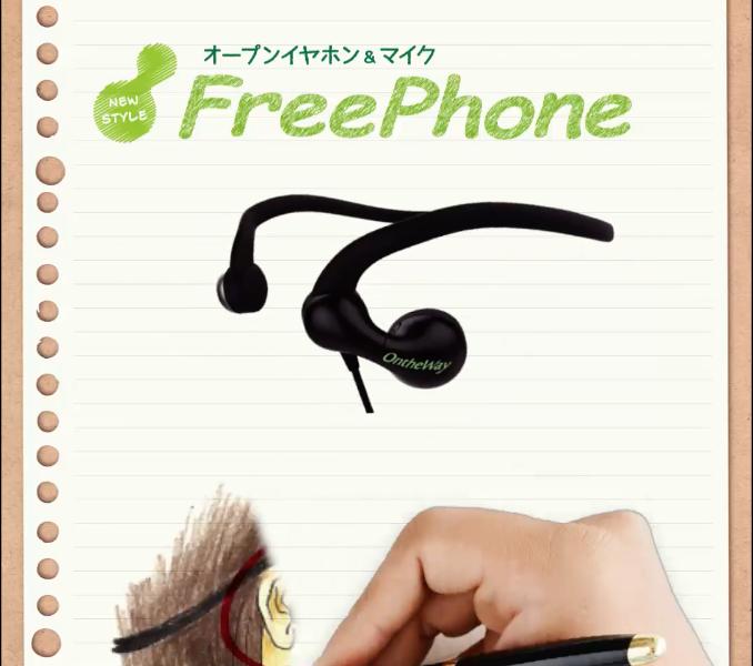 株式会社オンザウェイ様 スマートフォン用商品PR動画