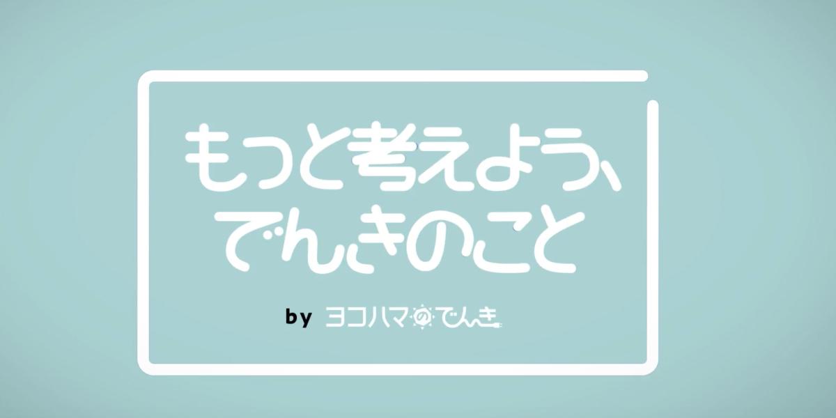 横浜環境デザイン様 サービス案内アニメーション動画