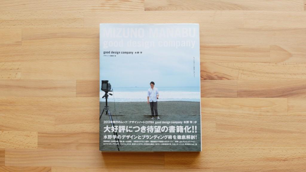 デザインノート good design company 水野学
