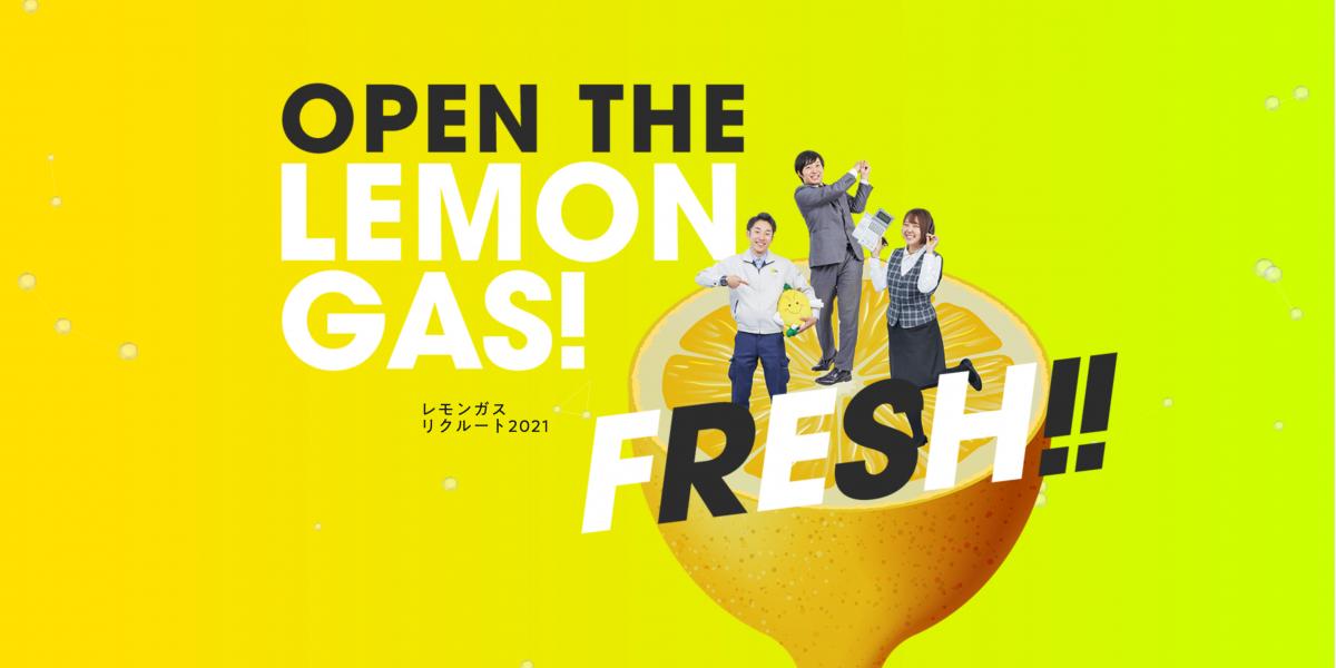 レモンガス株式会社リクルートサイト