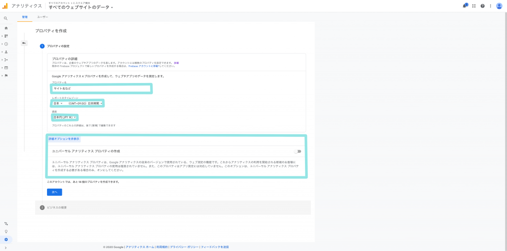 Google Analyticsアカウント発行の手順1