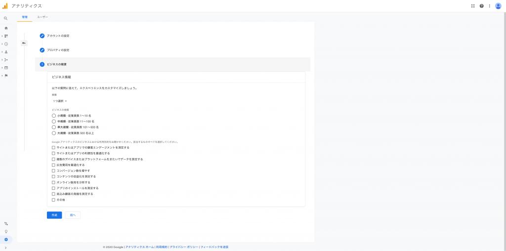 Google Analyticsアカウント発行の手順3