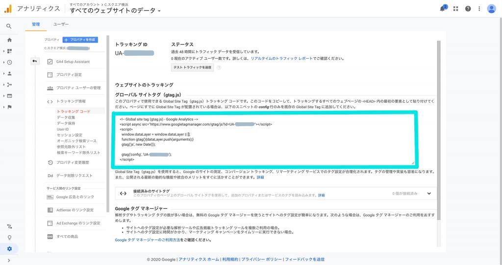 従来版でのGAタグ発行はプロパティ内のトラッキング管理、トラッキングコードから発行可能