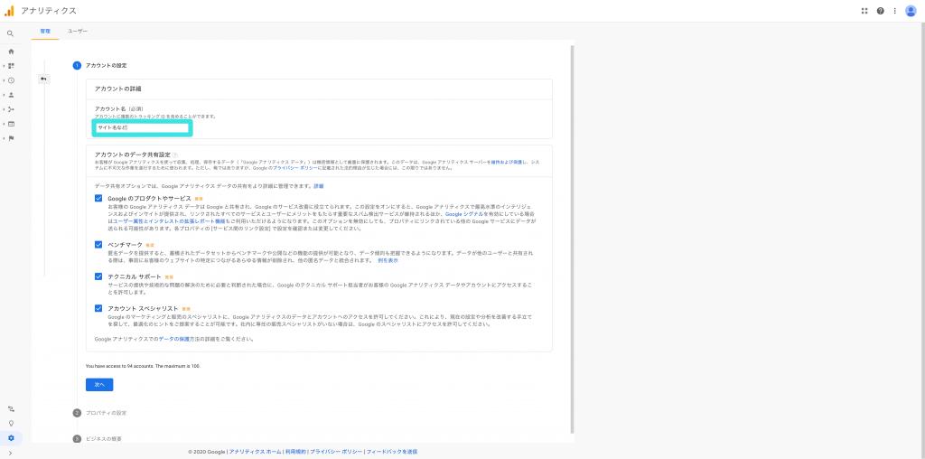 Google Analyticsアカウント発行の手順