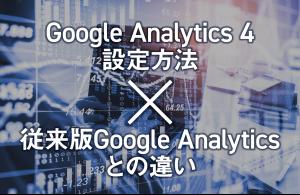 Google Analytics4(GA4)の設定方法と従来版Google Analyticsとの違い