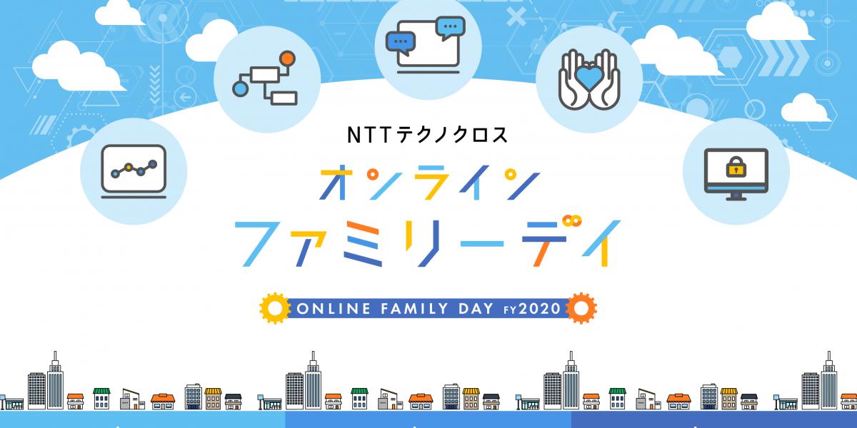 NTTテクノクロス株式会社様 イベント用特設サイト