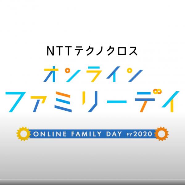 NTTテクノクロス株式会社様 イベント用動画